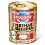 Белорусская тушенка из свинины Гродфуд
