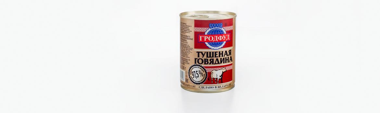 Тушенка говядина ГРОДФУД