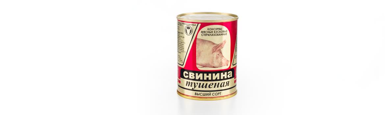 Тушенка свинина Слонимский мясокомбинат Высший сорт