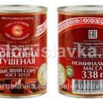 Тушенка говядина Слуцкиймясокомбинат 338гр Высший сорт ГОСТ