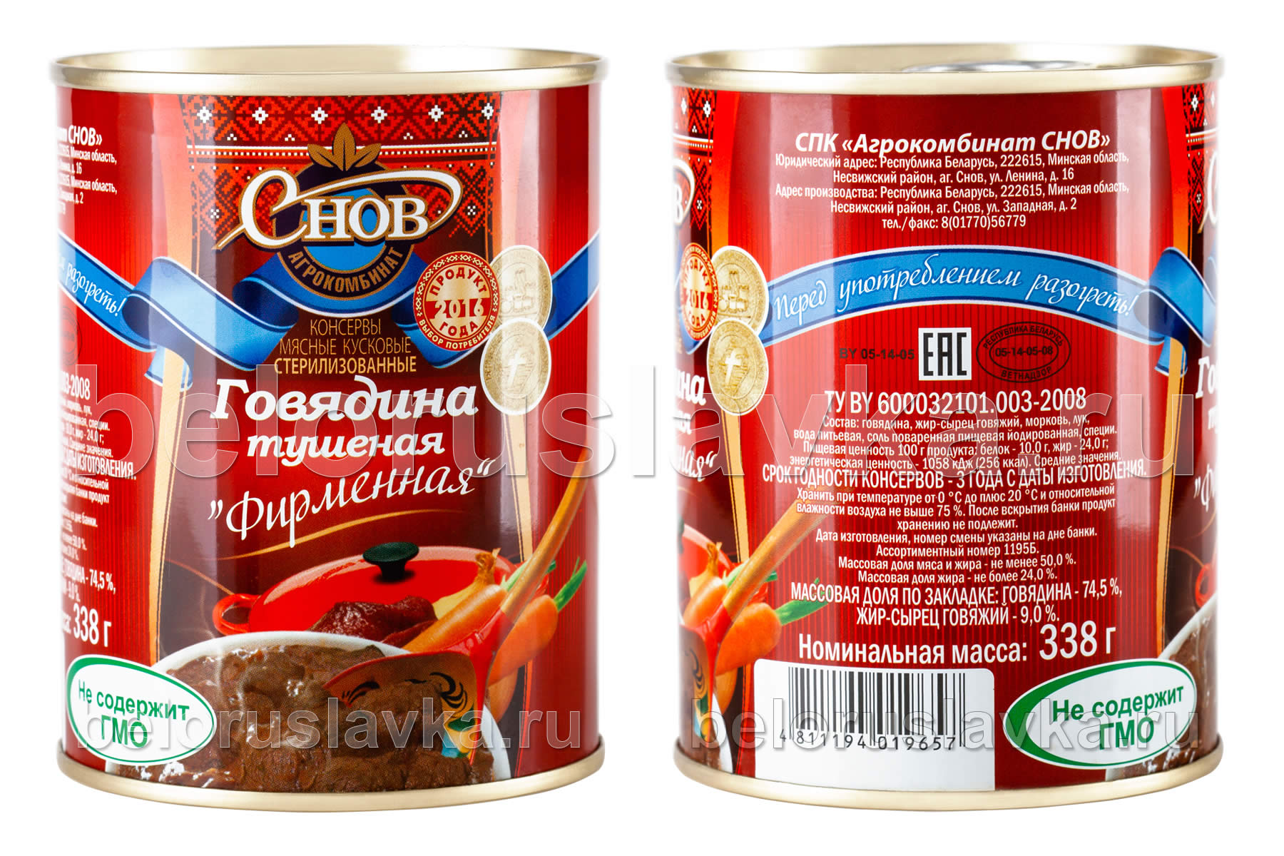 Beloruslavka-SNOV-Firmennaya-govyadina-T